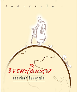 cover-journeydhamma