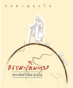 cover-journeydhamma